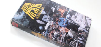 'From Star Wars to Jedi' VHS Home Release